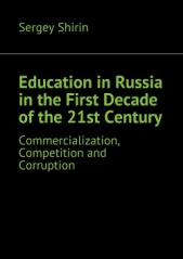 Shirin Sergey - Education in Russia in the First Decade of the 21st Century