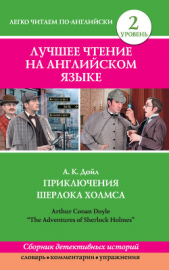 Дойль Артур Конан - Приключения Шерлока Холмса / The Adventures of Sherlock Holmes (сборник)