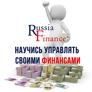 Russiafinance.ru